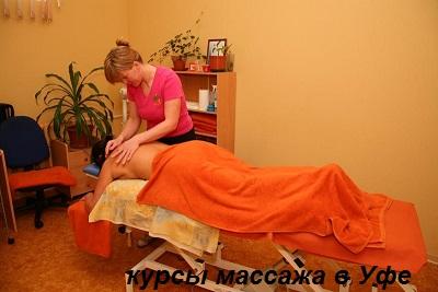 курсы массажа в Уфе