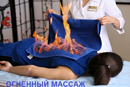 Курсы массажа Уфа. Огненный массаж.