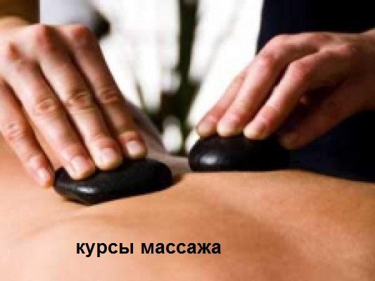 Курсы стоун массажа в Уфе