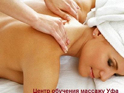 курсы обучения массажу
